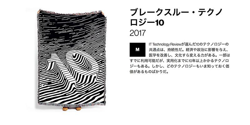 ブレイクスルー・テクノロジー10